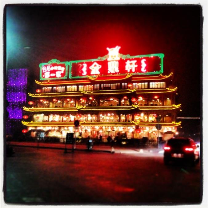 Jin Ding Xuan, a well-known dim sum restaurant chain.
